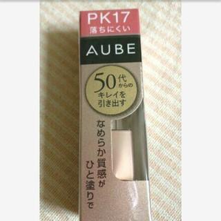 オーブクチュール(AUBE couture)のオーブ PK17(口紅)
