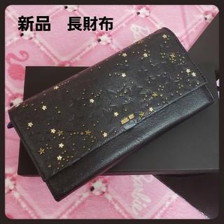 アナスイ(ANNA SUI)の新品アナスイ財布★今季完売色ホロスコープ★かぶせ長財布(長財布)