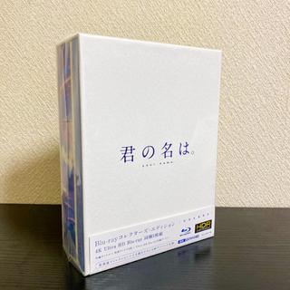 カドカワショテン(角川書店)の君の名は。 Blu-ray コレクターズ・エディション(アニメ)