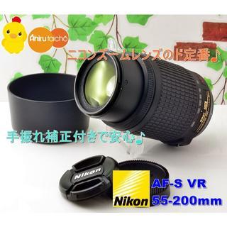 ニコン(Nikon)の✨ニコンの鉄板ズーム✨手振れ補正付望遠✨ニコンAF-S 55-200mm✨(レンズ(ズーム))