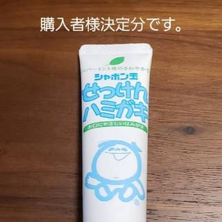 シャボン玉 せっけんはみがき(歯磨き粉)