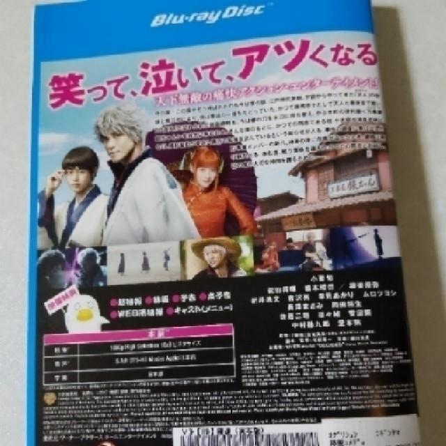 集英社(シュウエイシャ)の銀魂1 銀魂2 掟は破るためにこそある Blue-ray セット レンタル エンタメ/ホビーのDVD/ブルーレイ(日本映画)の商品写真