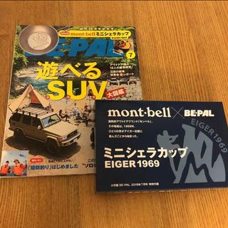 モンベル(mont bell)のBE-PAL ビーパル 7月号 mont-bell モンベル ミニシェラカップ(調理器具)