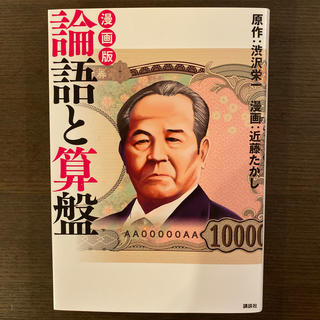 コウダンシャ(講談社)の漫画版論語と算盤(ビジネス/経済)