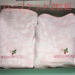 ウェッジウッド(WEDGWOOD)のもか様専用(毛布)