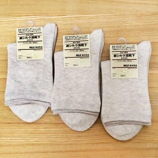 ムジルシリョウヒン(MUJI (無印良品))の3足 足なり直角 裏シルク混靴下 ベージュ 無印良品(ソックス)
