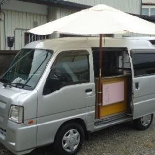 スバル - 移動販売車 総額64万円 24年サンバー オートマ、フル装備 キッチンカー