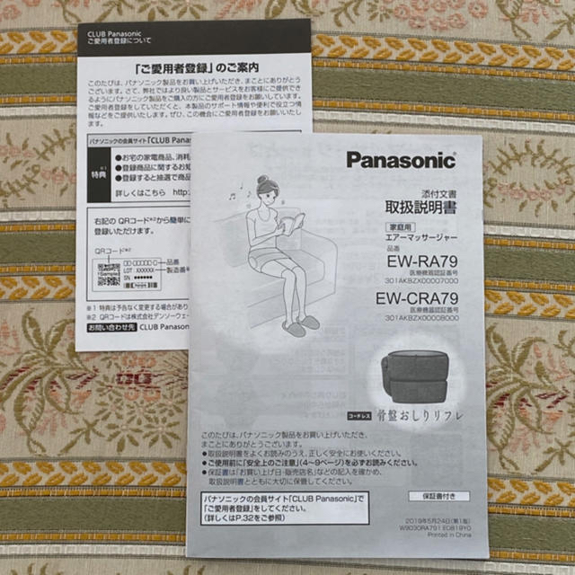 Panasonic(パナソニック)のエアーマッサージャーEW-RA79 コードレス骨盤おしりリフレ スマホ/家電/カメラの美容/健康(マッサージ機)の商品写真