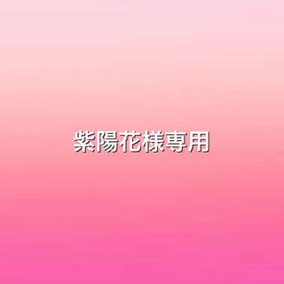 エグザイル(EXILE)の紫陽花様専用(その他)