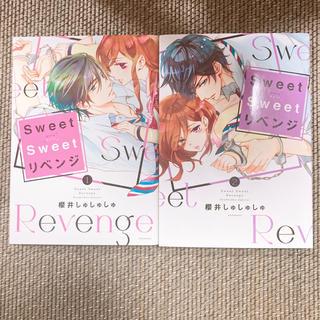 講談社 - Sweet Sweet リベンジ 1 2