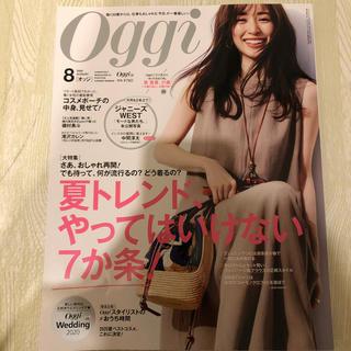 ショウガクカン(小学館)のOggi (オッジ) 2020年 08月号(その他)
