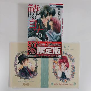 白泉社 - 暁のヨナ 30巻 アートカードセット 限定版