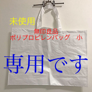 MUJI (無印良品) - 無印良品『再生ポリプロピレンバッグ』小