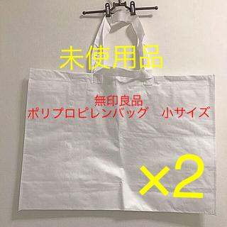 MUJI (無印良品) - 無印良品『再生ポリプロピレンバッグ』小サイズ2つ