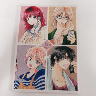 白泉社 - 暁のヨナ イラスト集 23巻特装版
