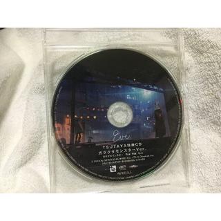 歌い手 Eve TSUTAYA特典CD(ボーカロイド)