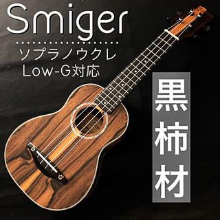 【プロ調整】Smiger製・黒柿と黒檀のソプラノウクレレ【希少材】(その他)
