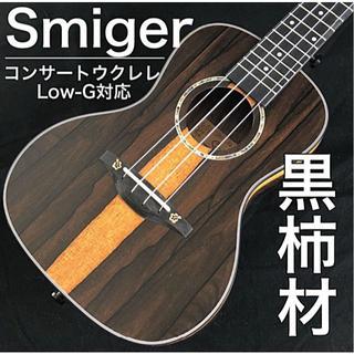 【プロ調整】Smiger製・黒柿と黒檀のコンサートウクレレ【希少材】(その他)