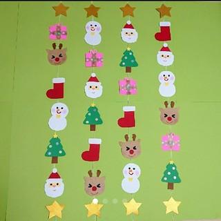 クリスマス ガーランド 壁面飾り(ガーランド)