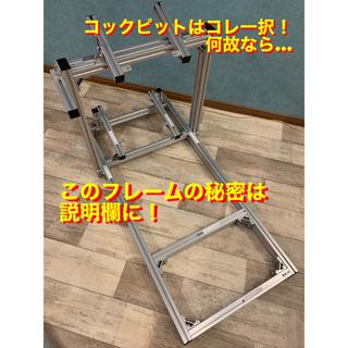 SUS社フレーム オリジナルデザイン レーシングコックピット(その他)
