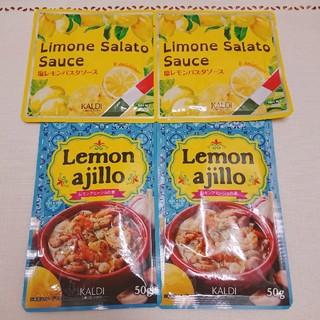 カルディ(KALDI)の塩レモンパスタソース レモンアヒージョの素(その他)
