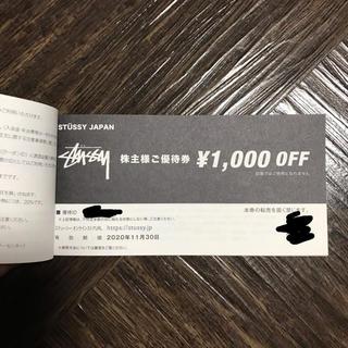 ステューシー(STUSSY)のTSI 優待 STUSSY ステューシー1000円OFF 1枚(ショッピング)