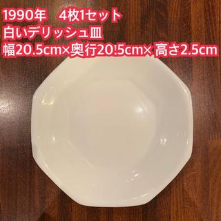 山崎製パン - 1990年 ヤマザキ春のパン祭り 4枚1セット 白いデリッシュ皿