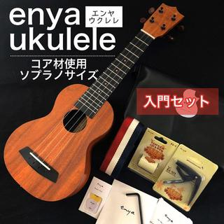 【enya】国内未発売モデル・コア・ソプラノウクレレ【セット付】(その他)