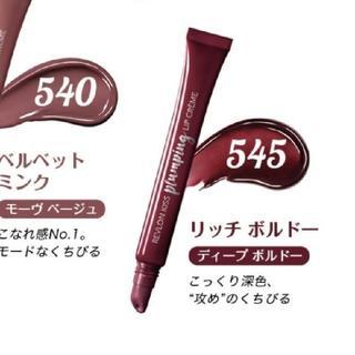 REVLON - 新品♥レブロンキスブランピングリップクリーム545