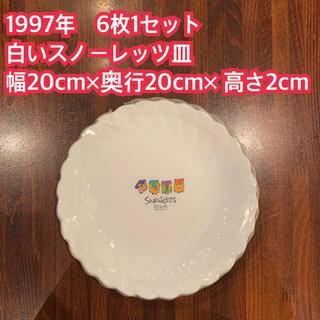 ヤマザキセイパン(山崎製パン)の1997年 ヤマザキ春のパン祭り 6枚1セット 白いスノーレッツ皿(食器)