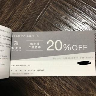 ナノユニバース(nano・universe)のTSI 優待 ナノユニバース 20%割引券 1枚(ショッピング)