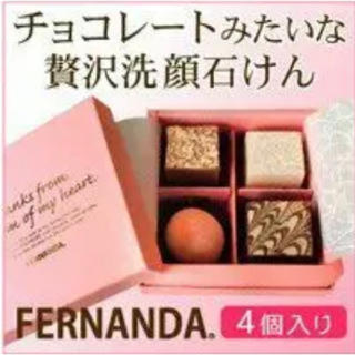 フェルナンダ(FERNANDA)の定価2100円 フェルナンダ サボン エ スウィーツプチギフト チョコ石鹸(ボディソープ/石鹸)