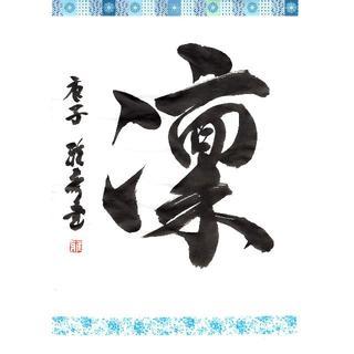 依頼作品「凛」書道半紙サイズ肉筆 バージョン(2)(書)