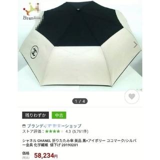 CHANEL - CHANEL シャネル 晴雨兼用折り畳み傘 日傘