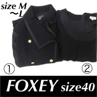 フォクシー(FOXEY)の【人気】☆ FOXEY  フォクシークチュール コート ワンピース 計2点セット(ロングコート)