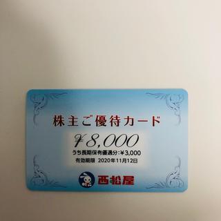 ニシマツヤ(西松屋)の西松屋株主優待 8000円分(ショッピング)