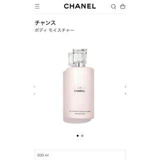 シャネル(CHANEL)のCHANEL ボディモイスチャー200ml  新品・未使用・未開封(ボディローション/ミルク)