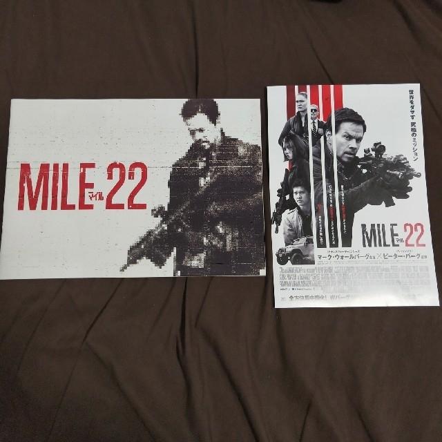 映画 マイル 22