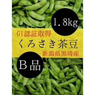 110 くろさき茶豆 【B品1.8kg】新潟県黒埼産 枝豆(野菜)