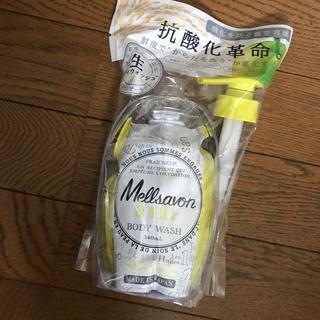 メルサボン(Mellsavon)のボディーソープ(ボディソープ/石鹸)