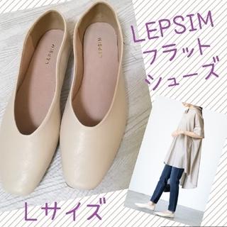 レプシィム(LEPSIM)の値下げしました☆LEPSIM ☆ スクエアフラットシューズ アイボリー Lサイズ(バレエシューズ)