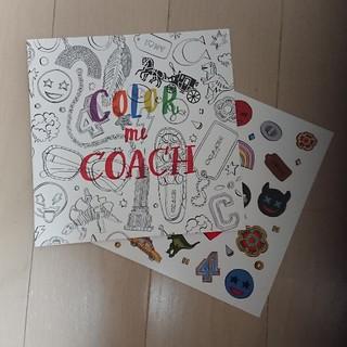 コーチ(COACH)のCOACH塗り絵 色鉛筆なし(スケッチブック/用紙)