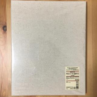 ムジルシリョウヒン(MUJI (無印良品))の新品未使用⭐︎無印良品 アルバム(ファイル/バインダー)
