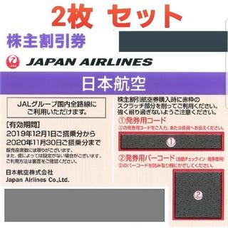 JAL(日本航空) - JAL 2枚 株主優待 最新 日本航空 日航 割引