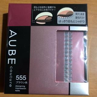 オーブクチュール(AUBE couture)の花王オーブクチュールデザイニングインプレッションアイズ555(アイシャドウ)