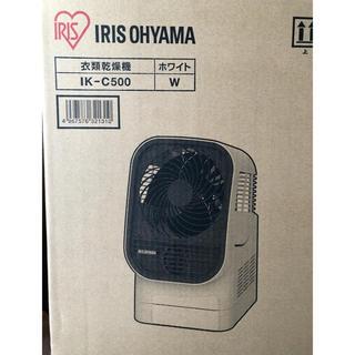 アイリスオーヤマ - アイリスオーヤマ 衣類乾燥機 カラリエ IK-C500