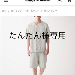 ムジルシリョウヒン(MUJI (無印良品))の無印メンズパジャマ(その他)