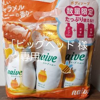 クラシエ(Kracie)のボディソープ ナイーブ (キャラメルハニーの香り) 詰替 380ml × 2個(ボディソープ/石鹸)