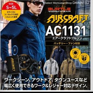 バートル(BURTLE)のバートル空調服 フルセット AC1131(その他)