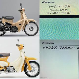 ホンダ(ホンダ)の今週で販売終了スーパーカブ50/リトルカブFI(AA01)サービスマニュアル(カタログ/マニュアル)